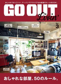 GO OUT特別編集 GO OUT LIVIN' Vol.3-電子書籍