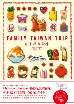 FAMILY TAIWAN TRIP #子連れ台湾-電子書籍