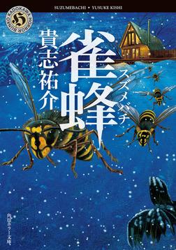 雀蜂-電子書籍