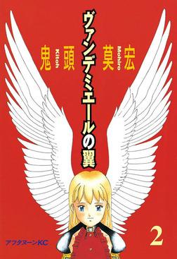 ヴァンデミエールの翼(2)-電子書籍