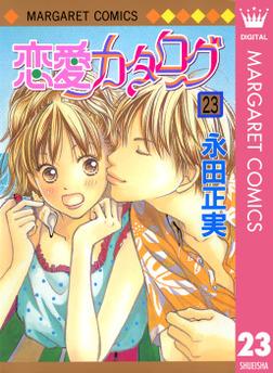 恋愛カタログ 23-電子書籍
