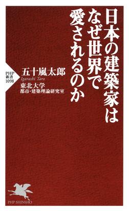 日本の建築家はなぜ世界で愛されるのか-電子書籍