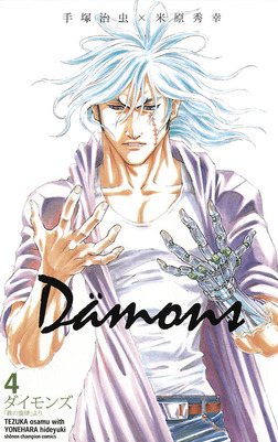 ダイモンズ 4-電子書籍