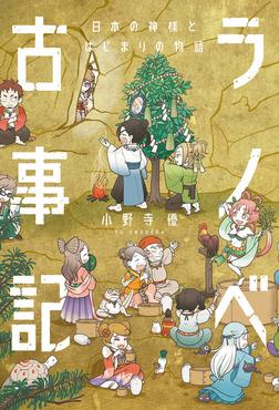 ラノベ古事記 日本の神様とはじまりの物語-電子書籍
