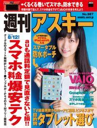 週刊アスキー 2014年 8/12増刊号