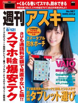 週刊アスキー 2014年 8/12増刊号-電子書籍