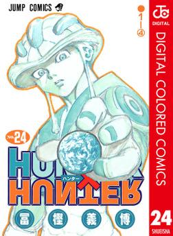 HUNTER×HUNTER カラー版 24-電子書籍