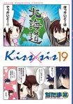 Kiss×sis 弟にキスしちゃダメですか?(19)