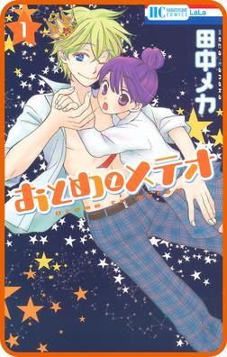 【プチララ】おとめとメテオ story01-電子書籍