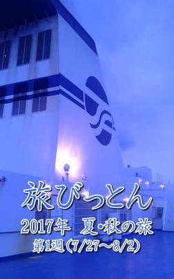 旅びっとん 2017年 夏・秋の旅 第1週-電子書籍