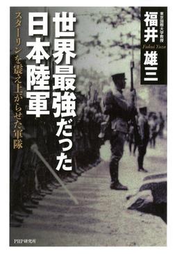 世界最強だった日本陸軍 スターリンを震え上がらせた軍隊-電子書籍