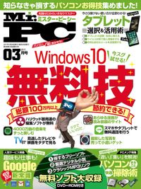 Mr.PC (ミスターピーシー) 2017年 3月号