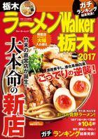 ラーメンWalker栃木2017