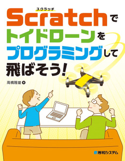 Scratchでトイドローンをプログラミングして飛ばそう!-電子書籍