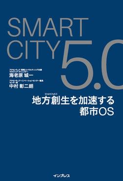 SmartCity5.0 地方創生を加速する都市OS-電子書籍