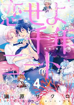 恋せよ千年ニート【単話売】 4-電子書籍