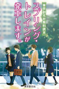 【東京創元社無料読本】スプリング・トレインが発車します。