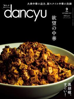 dancyu 2017年9月号-電子書籍