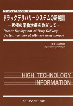 ドラッグデリバリーシステムの新展開 : 究極の薬物治療をめざして-電子書籍