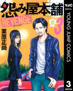 怨み屋本舗 REVENGE 3-電子書籍