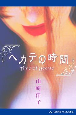 ヘカテの時間-電子書籍