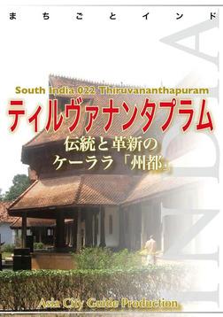 【audioGuide版】南インド022ティルヴァナンタプラム ~伝統と革新のケーララ「州都」-電子書籍