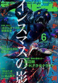 【電子版】月刊コミックビーム 2020年6月号