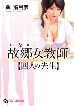 故郷女教師【四人の先生】-電子書籍