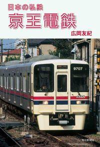 日本の私鉄 京王電鉄