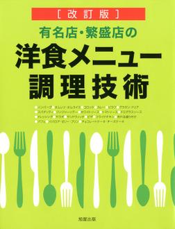 [改訂版]有名店・繁盛店の洋食メニュー調理技術-電子書籍