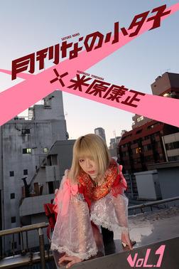 月刊 なの小夕子×米原康正 vol.01-電子書籍