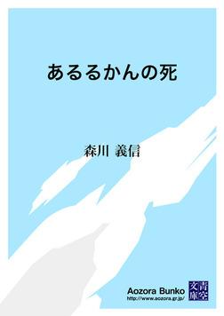 あるるかんの死-電子書籍