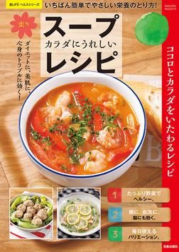 カラダにうれしい楽々スープレシピ-電子書籍
