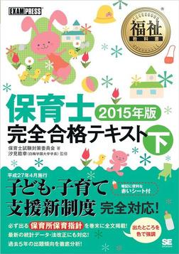 福祉教科書 保育士完全合格テキスト 下 2015年版-電子書籍
