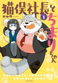 猫俣社長とちまりちゃん【電子限定描き下ろしカラー漫画付き】(1)