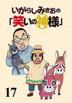 いがらしみきおの「笑いの神様」 STORIAダッシュ連載版Vol.17-電子書籍