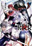 幕末Rock 紫紺の章