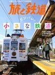旅と鉄道 2020年5月号 ガンバレ小さな鉄道
