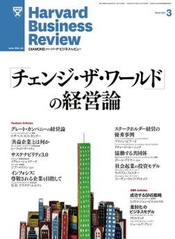 DIAMONDハーバード・ビジネス・レビュー 12年3月号-電子書籍