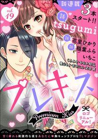 Premium Kiss Vol.19