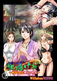 種憑け村~捧げられた裸女の性祭~(グループ・ゼロ)