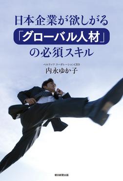 日本企業が欲しがる「グローバル人材」の必須スキル-電子書籍