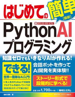 はじめてのPython AIプログラミング-電子書籍