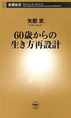 60歳からの生き方再設計-電子書籍