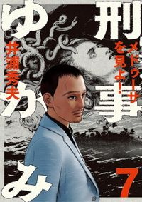 刑事ゆがみ(7)