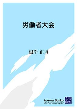 労働者大会-電子書籍
