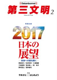 第三文明2017年2月号