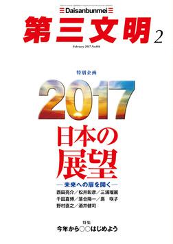 第三文明2017年2月号-電子書籍