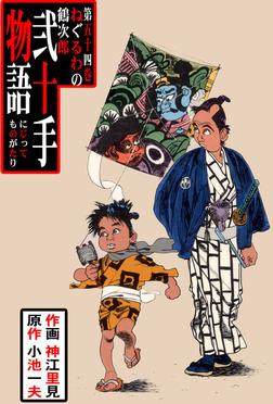 弐十手物語(54)-電子書籍