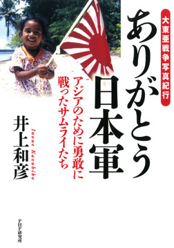 大東亜戦争写真紀行 ありがとう日本軍 アジアのために勇敢に戦ったサムライたち-電子書籍
